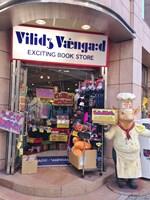 ヴィレッジ・ヴァンガード三宮店