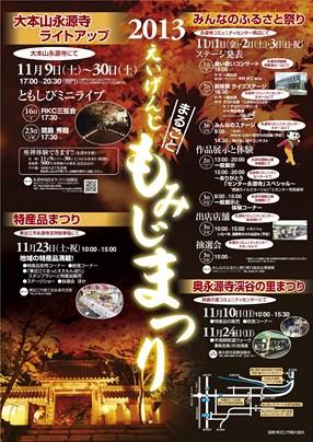 東近江市永源寺地区の一大イベント「もみじまつり」のポスターに飛び出すとび太くん