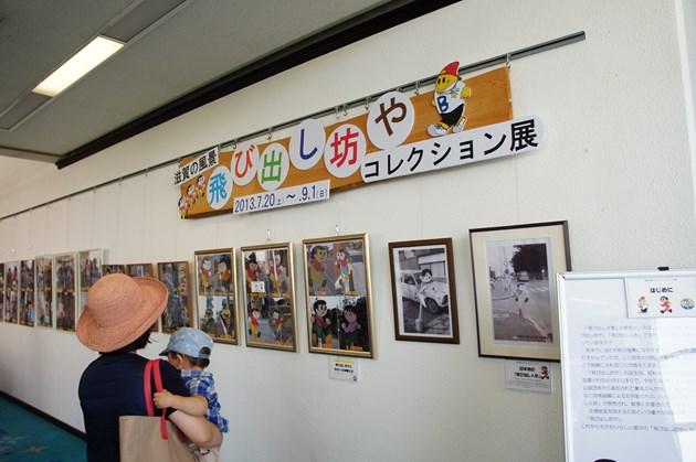2013年夏、ラフォーレ琵琶湖さんで開催された第一弾飛び出し坊や企画「滋賀の風景 飛び出し坊やコレクション展」。