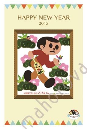2015とび太くん年賀状(※実際の商品には画面右下のMahorovaロゴは削除されています。)