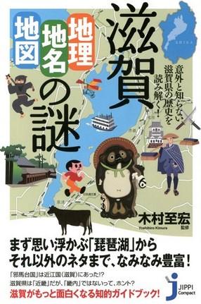 滋賀本~カバー(帯なし) (コピー) (コピー)
