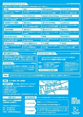 滋賀クリエーターズ協会告知フライヤ^0002 (コピー)
