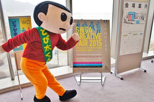 滋賀県初のフェア「SHIGA CREATIVE FAIR 2015」にとび太くんも飛び出し参上!