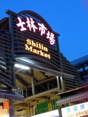 夕方からのにぎわいに圧倒される台北市内にある士林夜市。日本人観光客にも大人気の場所です。