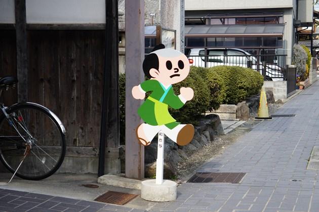 最近は、とび太くんもいろいろに変化してるようです。滋賀県近江八幡市の旧市街にあるでっち羊羹の老舗、「和た与」前のとび太くん風飛び出し坊や。こちらは久田工芸さんの制作によるものです。